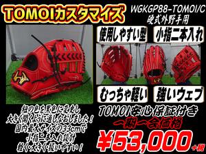 WGKGP88-TOMOI/C
