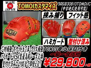 BRGB30810TOMOI/C(型付け済み)
