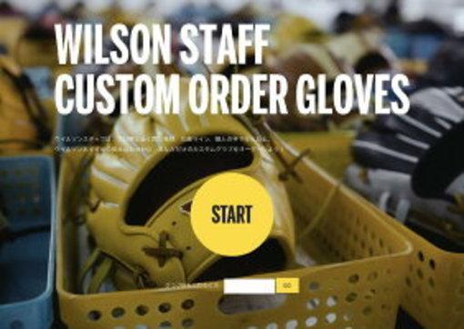 ウィルソン スタッフ カスタムオーダー 硬式用 革ソフト用 ■グラブ ■キャッチャーミット ■ファーストミット