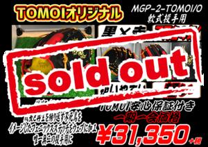 MGP-2-TOMOI/O