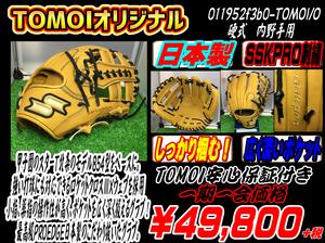 011952f3b0-TOMOI/O