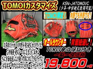 KSN-J4TOMOI/C