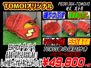 PEO813GK-TOMOI/O