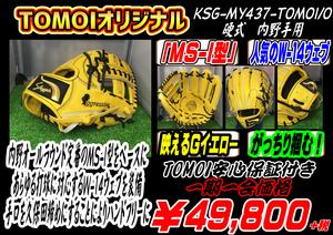 KSG-MY437-TOMOI/O