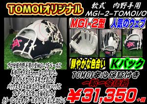 MGI-2-TOMOI/O