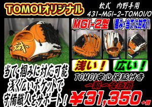 431-MGI-2-TOMOI/O