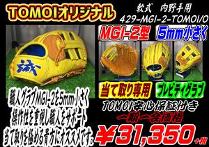 429-MGI-2-TOMOI/O