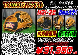 439-MGI-3-TOMOI/O