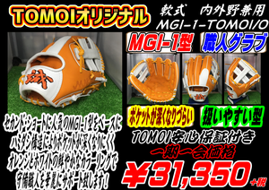 MGI-1-TOMOI/O