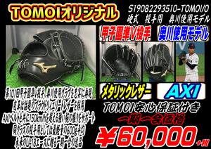 S19082293510-TOMOI/O(星陵奥川使用モデル)