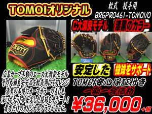 BRGPRO461-TOMOI/O(大瀬良モデル)