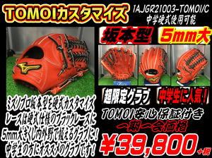 1AJGR21003-TOMOI/O