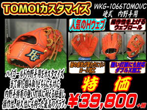 WKG-1066TOMOI/C
