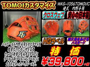 WKG-1056TOMOI/C