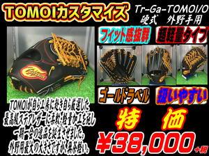 Tr-Ga-TOMOI/O