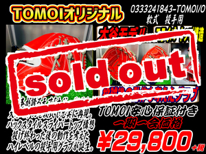 0333241843-TOMOI/O