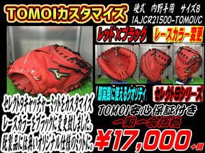 1AJCR21500-TOMOI/C