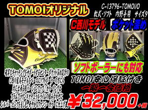 C-13796-TOMOI/O
