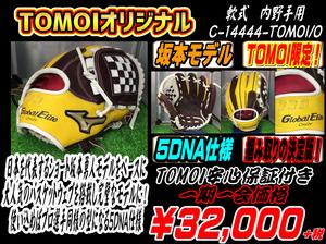 C-14444-TOMOI/O