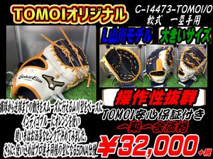 C-14473-TOMOI/O