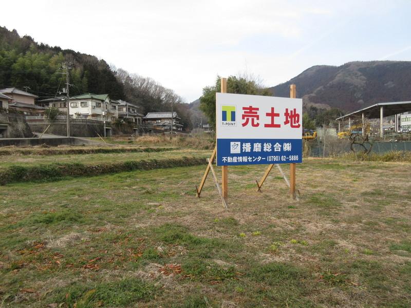 安志 売土地