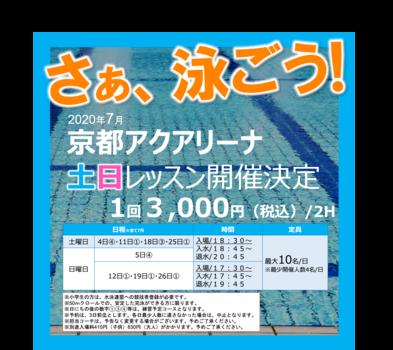 京都アクリーナ土日レッスン開催決定のお知らせ