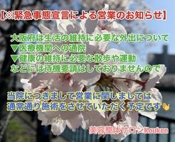 【※緊急事態宣言における営業のお知らせ】