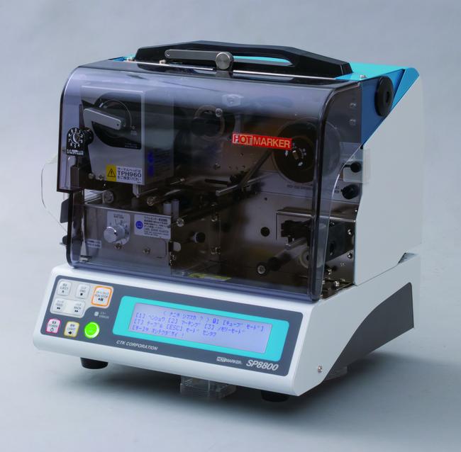 CTK 最新型ホットマーカー SP8500/8800シリーズ