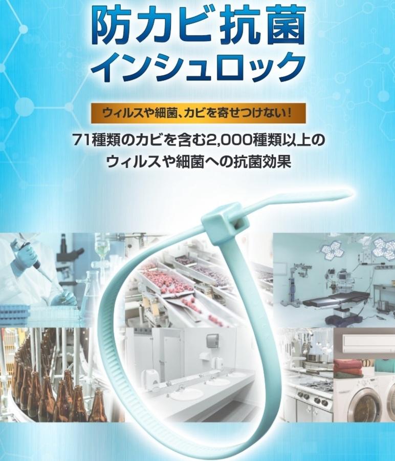 防カビ抗菌インシュロック1