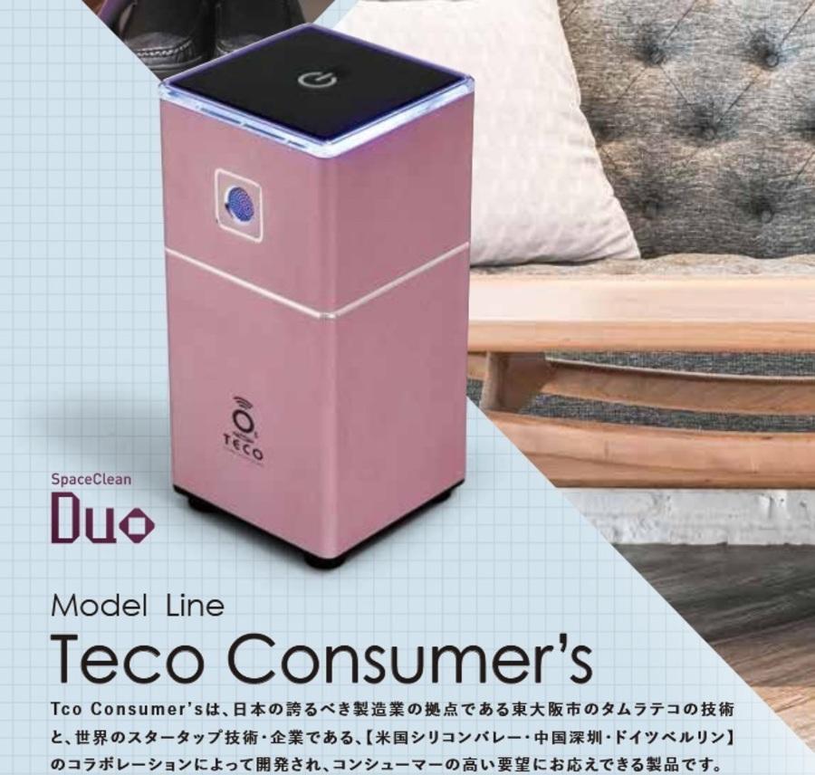 Duo  超小型&充電式 オゾン除菌脱臭機 (*現在入荷未定です)2