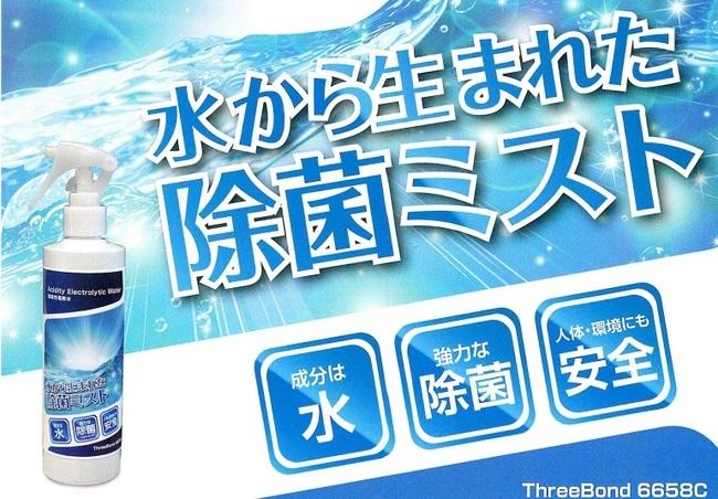 強酸性電解水・除菌ミスト TB6658C  15秒で除菌!!