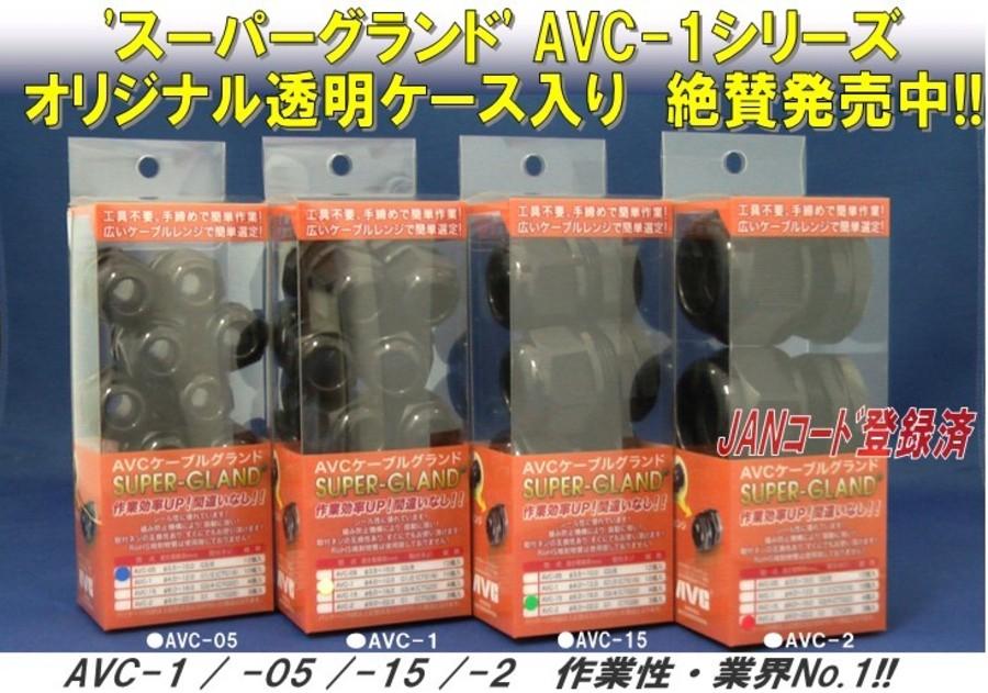 AVC-1シリーズ1