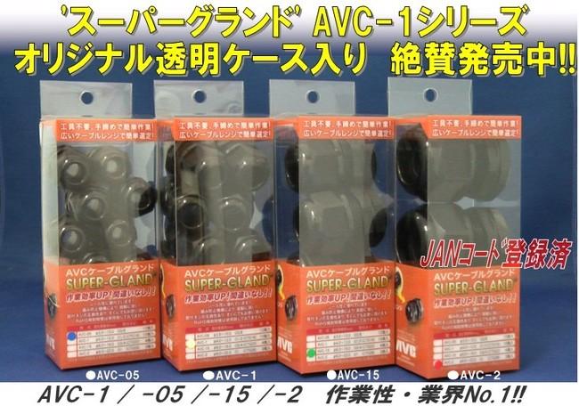 AVC-1シリーズ