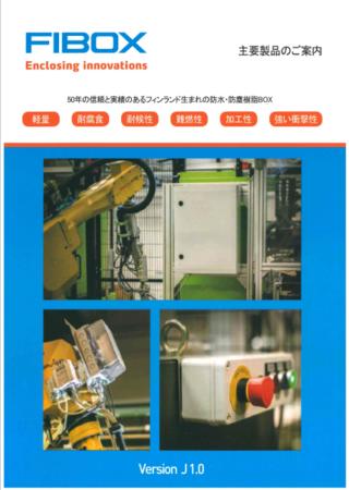 AVC,FIBOX製品 新しいカタログが出来ました!!2