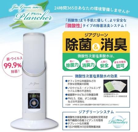 除菌消臭システム ジアグリーン噴霧器 微酸性次亜塩素酸水(入荷待ち商品)1