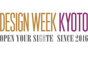 「DESIGN WEEK KYOTO2019」にて工場を公開します1