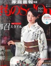 「きものSalon 2019-20 秋冬号」に掲載されました。1