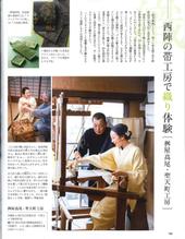 浅田真央さんの京都きもの修行 織と繍 「きものSalon 2020  春夏号」1