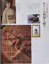「家庭画報特選 きものサロン 2000  秋号」に掲載されました。2