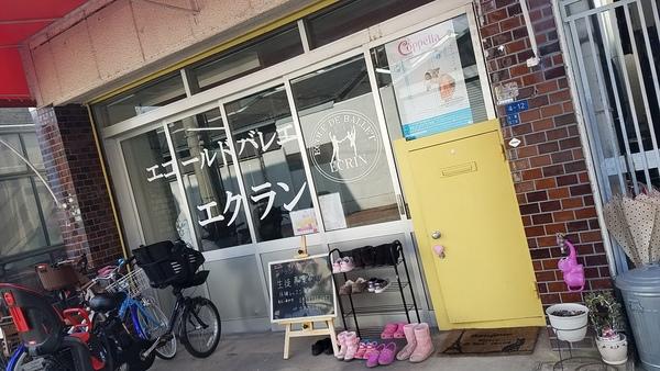 3/11(日)エクランバレエスクール第一回発表会!