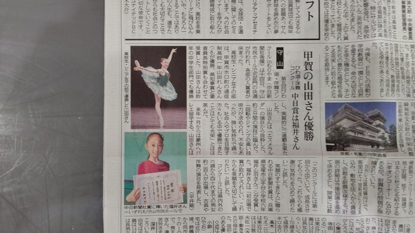 中日新聞②