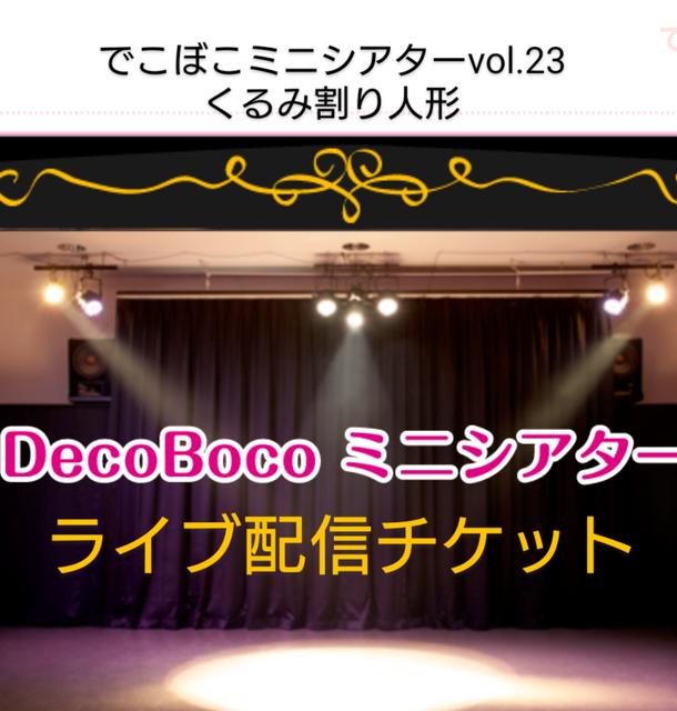 ミニシアター 【 LIVE配信チケット 】