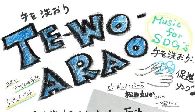 『 TE-WO-ARAO 』