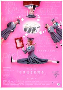 卒業記念舞踏会 女学生 サイズ:M×4、L×4 ¥10,000- デザインは4種類。白の襟やカフスが清潔感 角帽もあります。