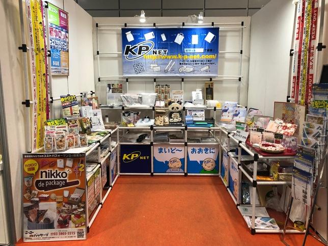 第1回京都インターナショナルギフト・ショー2019