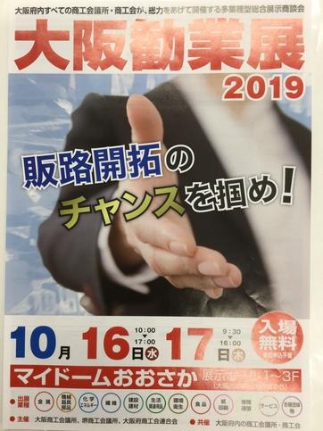 大阪勧業展2019に出展します