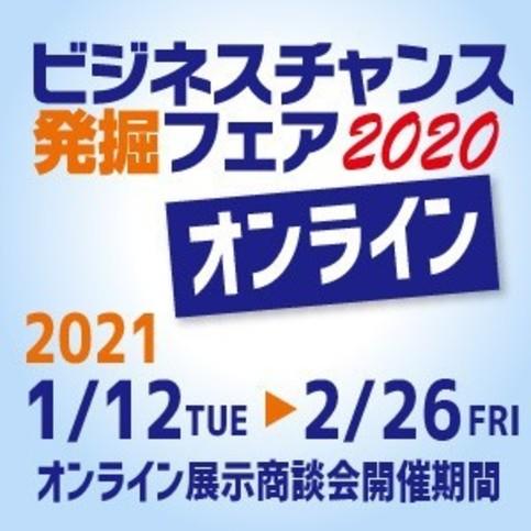 【ビジネスチャンス発掘フエア2020】オンライン開催のお知らせ。