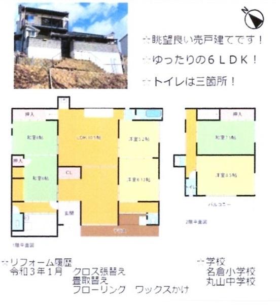 片山町中古一戸建住宅