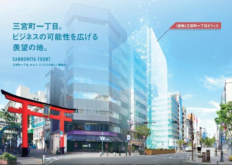 ★新築★三宮町1丁目オフィス