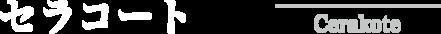 セラコート